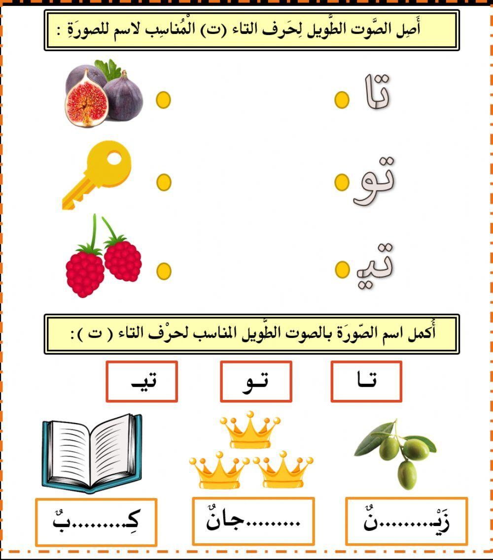 كلمات Online Worksheet For الصف 1 You Can Do The Exercises Online Or Download The Worksheet As Pdf In 2021 Learning Arabic Learn Arabic Alphabet Arabic Lessons