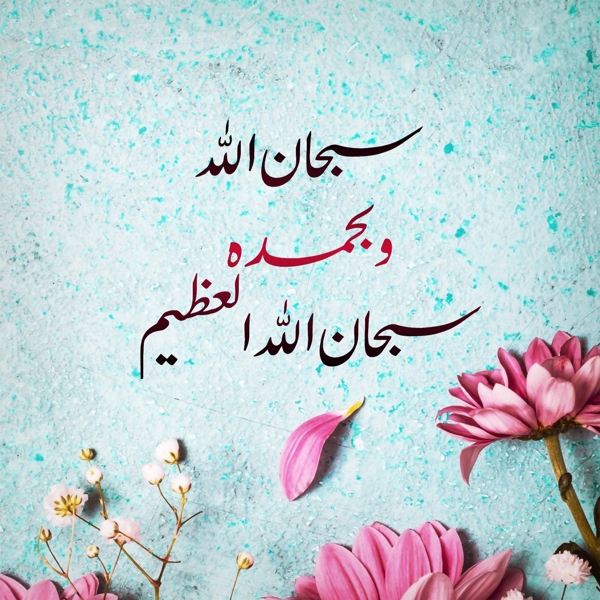 سبحان الله وبحمده سبحان الله العظيم Arabic Love Quotes Doa Islam Islam