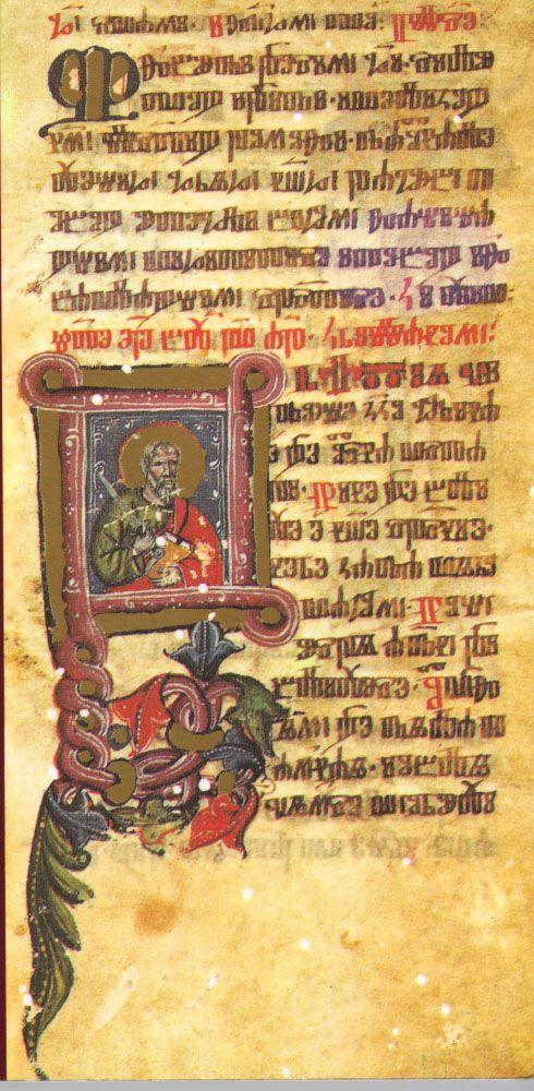 Croatian Glagolitic Script Illuminated Manuscript Croatian Croatia