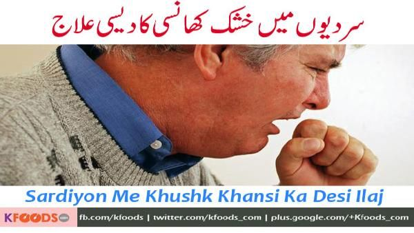 How To Get Rid Of Dry Cough Dry Cough Urdu Totkay Tips Dry Cough Dry Cough Remedies Cough