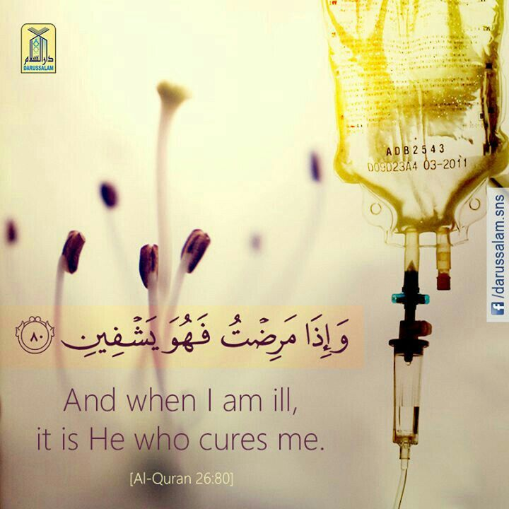 """Narrated Abdullah (RA): I visited the Messenger of Allah (ﷺ) during his ailments and he was suffering from high fever.  I said, """"You have a high fever. Is it because you will have a double reward for it?""""  He said, """"Yes, for no Muslim is afflicted with any harm but that Allah removes his / her sins as the leaves of a tree fall down.""""  (Hadith No. 5647, Book of Patients, Sahih Bukhari, Vol. 7)."""