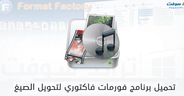 حمل الأن برنامج فورمات فاكتوري 2020 Format Factory مجانا لجميع أنظمة الكمبيوتر برابط واحد مباشر للتحميل وقم بتحويل وتغيير حجم وص Electronic Products Vr Goggle