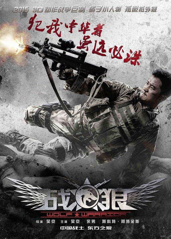 Wolf Warrior 2015 Warrior Movie Wolf Warriors English Movies