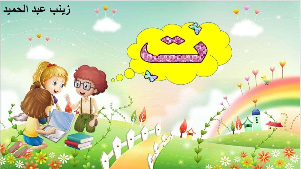 تعليم حرف التاء للاطفال مع الحركات والمدود ومواقع الحروف Character Pikachu Fictional Characters
