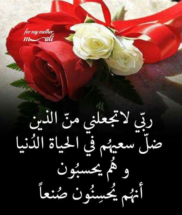 كن معي يا الله Quote Diy Prayers Allah