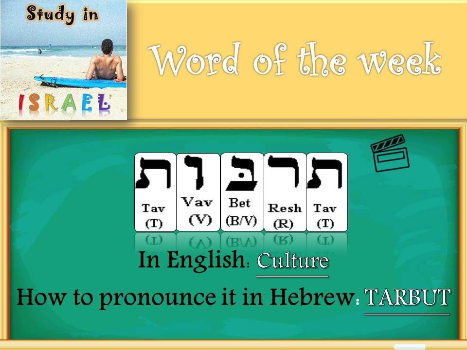 Word_of_the_week Want to study Culture in Israel but don