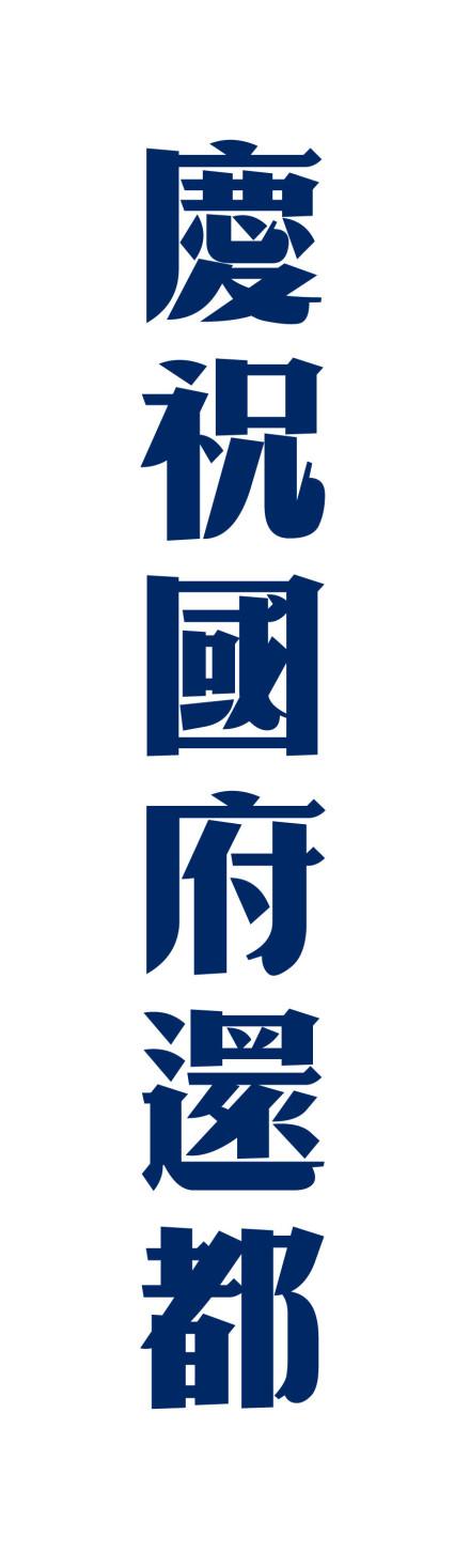 Pin By H On Logotype 漢字形 Logotype Typography Typeface Logo Font Design Logo