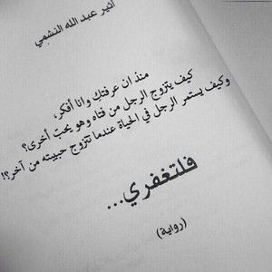 Pin By سهر الليالي On الأسود يليق بي Words Words Quotes Some Words