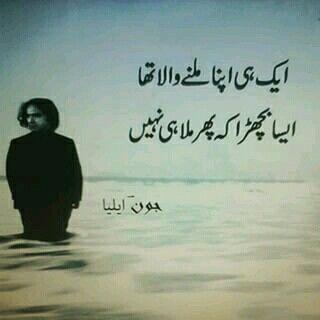 Miss You Poetry Quotes Urdu Quotes John Elia Poetry