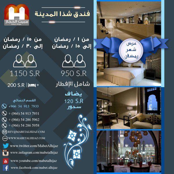 مبيت الحجاز تقدم عروض رمضان لـ فنادق مكة المكرمة و المدينة المنورة عمرة رمضان فندق شذا المدينة Screenshots Desktop Screenshot