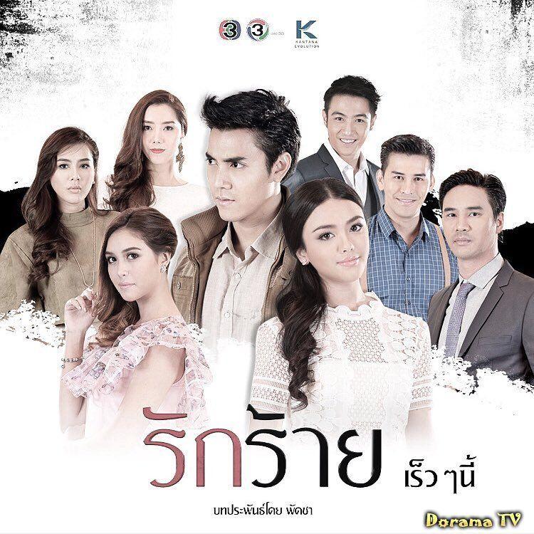 2017 Таиланд Коварная любовь (Evil Love: Rak Rai) онлайн