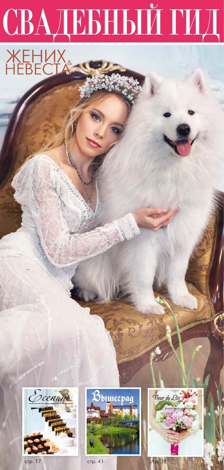 Wedding Guide #2 Свадебный каталог. Услуги и товары свадебных организаций. Киев