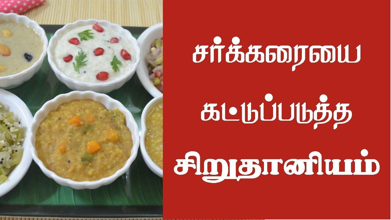 About millets in tamil diet for diabetes watch video here about millets in tamil diet for diabetes forumfinder Gallery