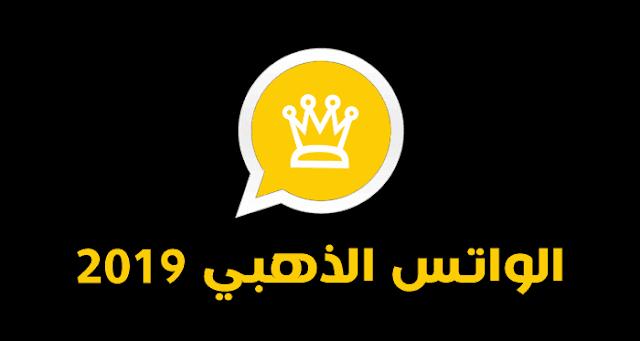 تحميل واتس اب الذهبي 2019 اخر تحديث تنزيل واتس اب الذهبي اخر اصدار مميزات واتساب ذهبي 2019 School Logos Whatsapp Gold Logos