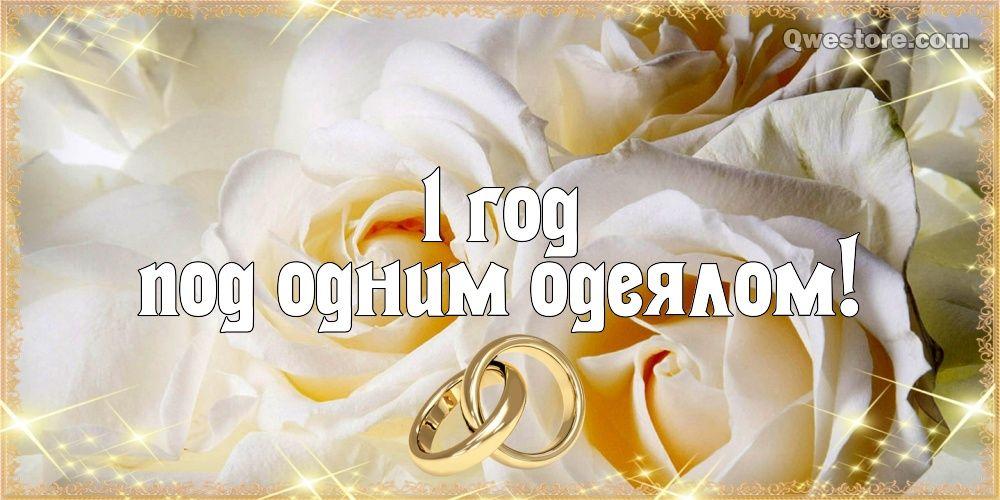 Манящая графика! Ситцевая свадьба! Красивое поздравление! С ...