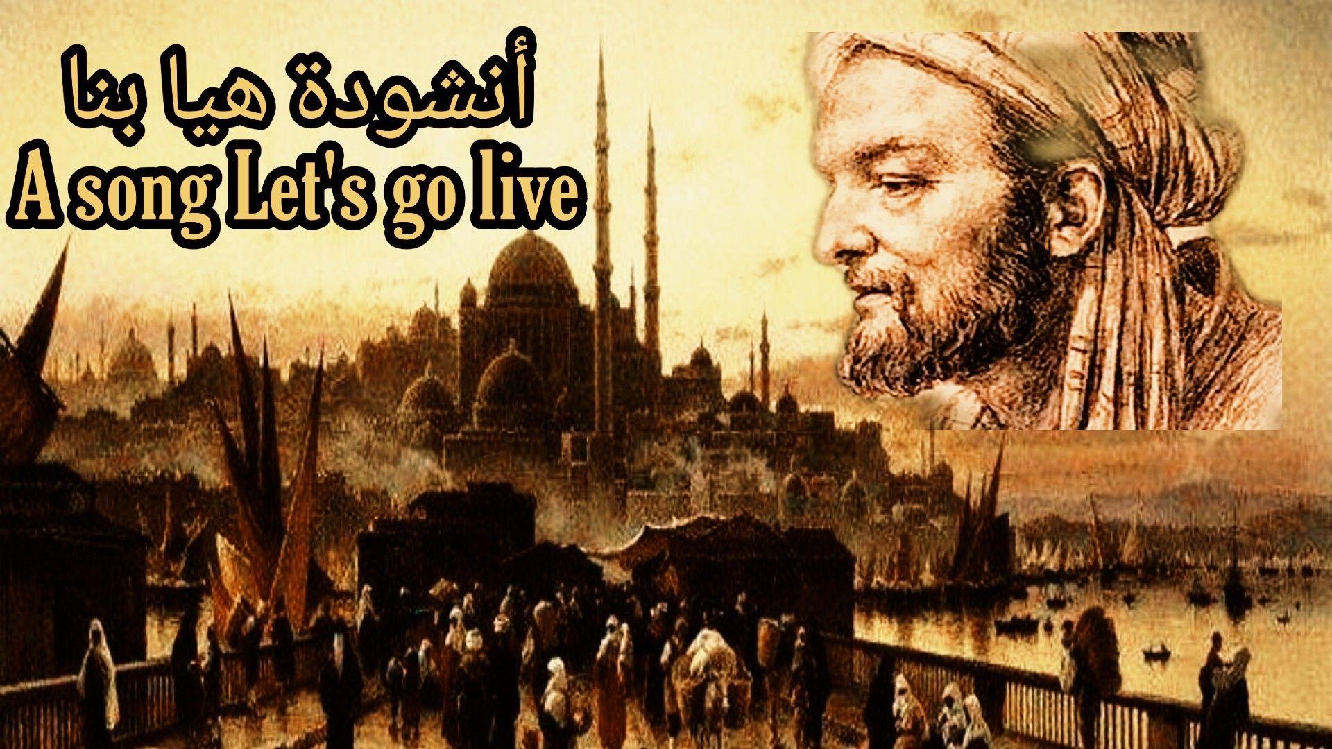 أنشودة هيا بنا A Song Let S Go Live In 2020 Ramadan Kareem Movie Posters Ramadan