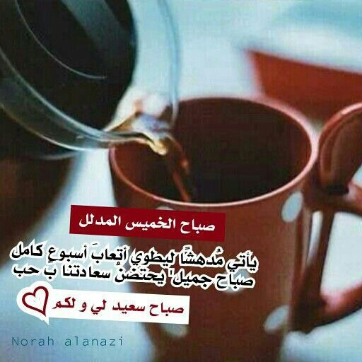 صباح الخميس المدلل Good Morning Quotes Good Morning Flowers Good Thursday