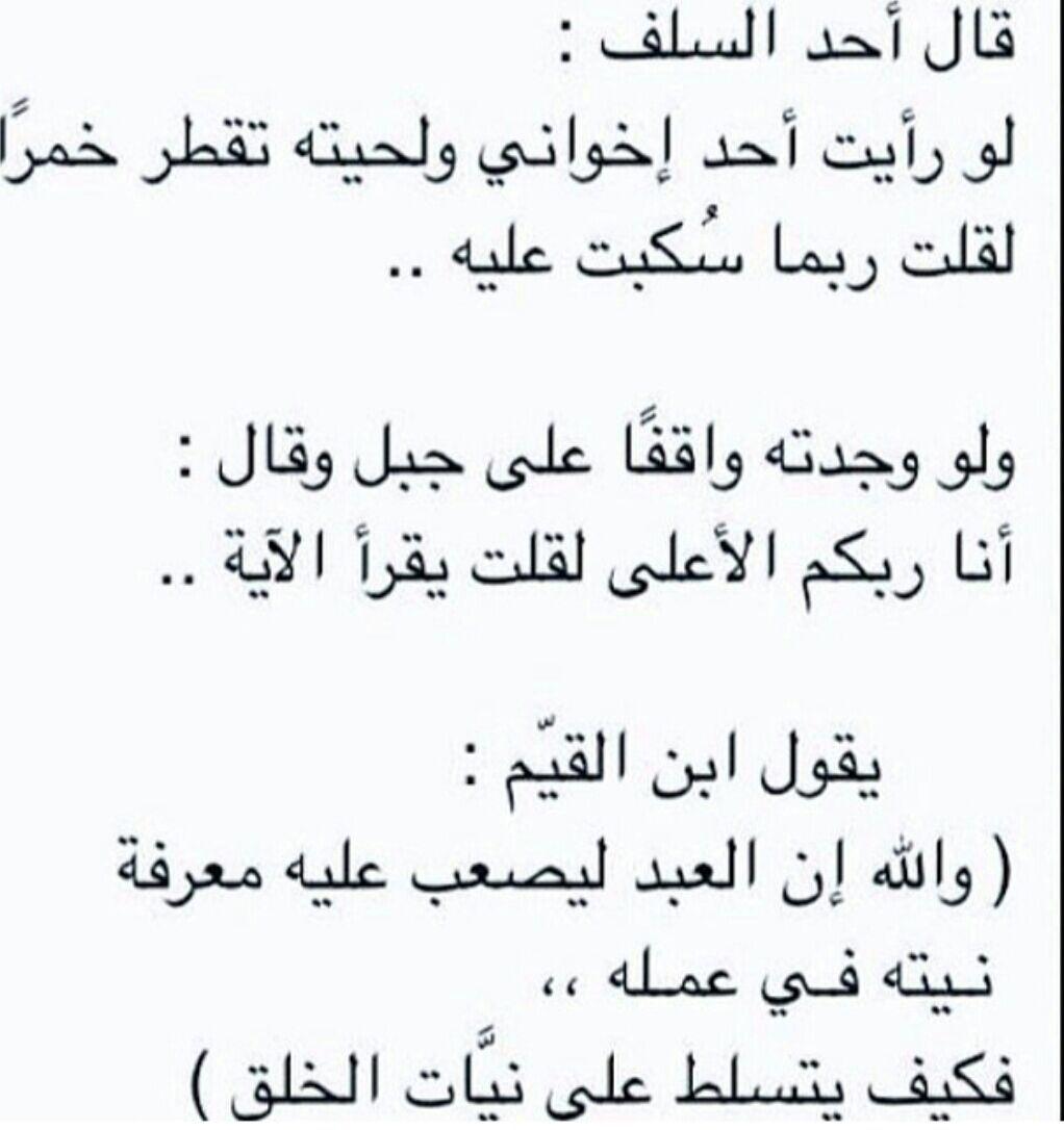 أحسنوا الظن Art Quotes Inspirational Wisdom Quotes Islam Beliefs