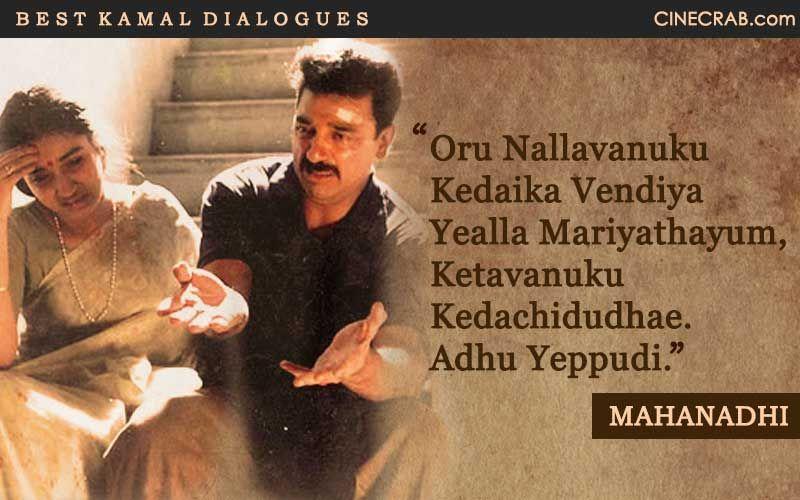 Image result for kamal mahanadhi