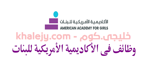 Pin By El Sayed On وظائف الامارات In 2021 Math Math Equations Academy