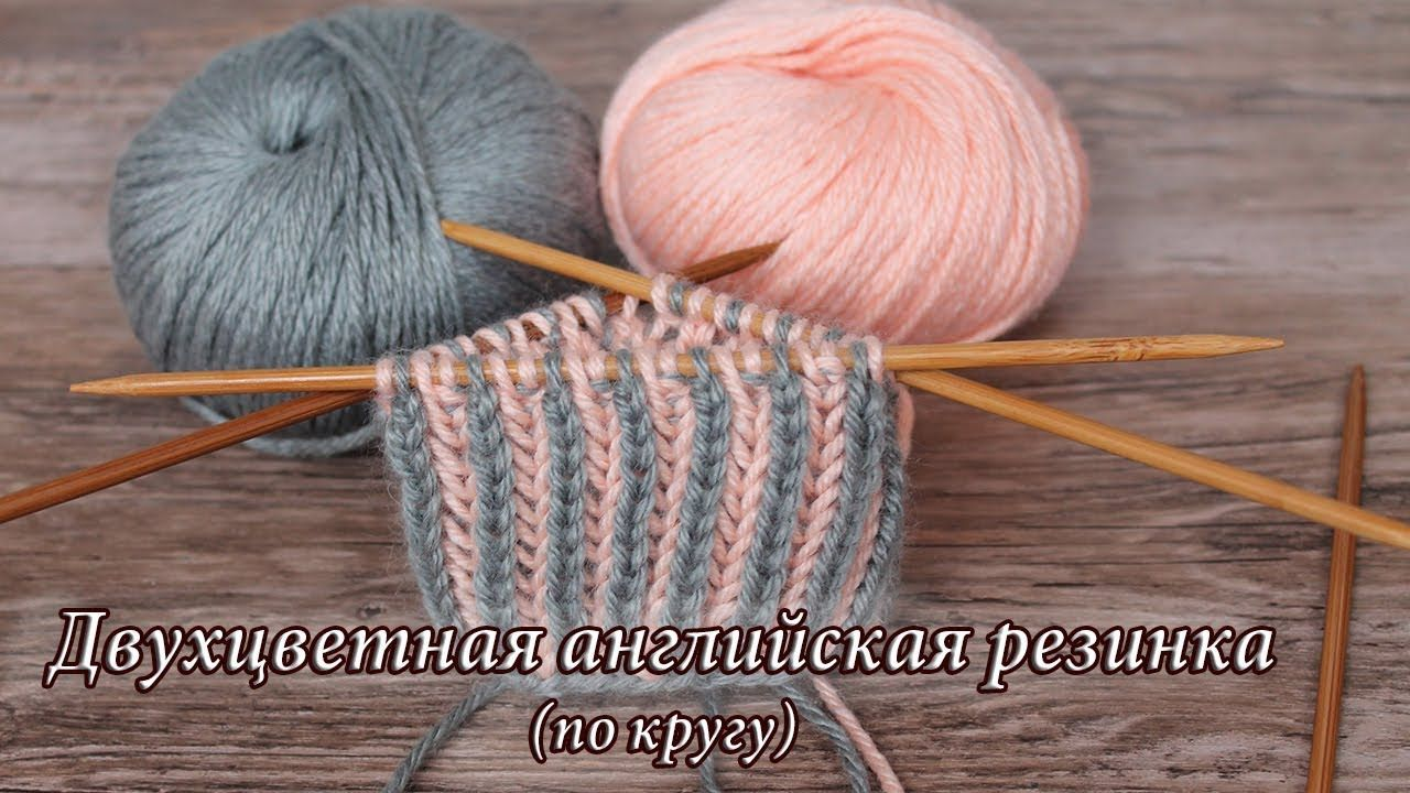 Knitting Ribbing With Two Colors : Двухцветная английская резинка по кругу knit ribbing in two