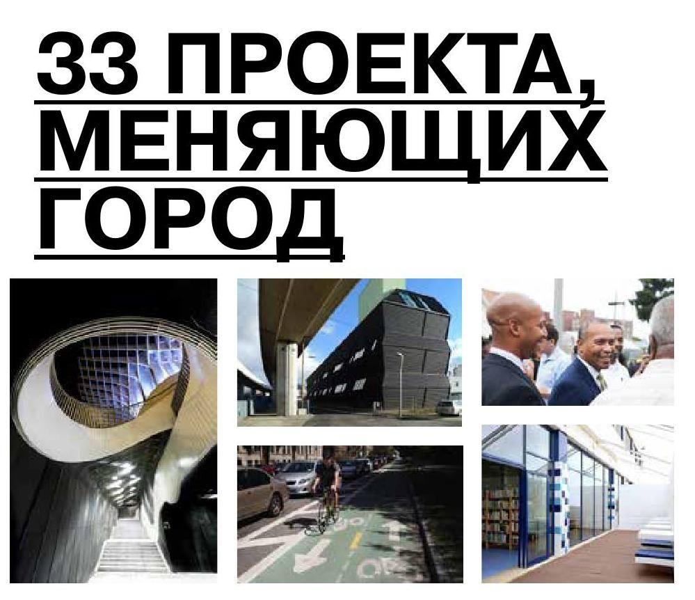 #ClippedOnIssuu from 33 ПРОЕКТА, МЕНЯЮЩИХ ГОРОД