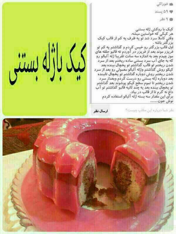 کیک با ژله بستنی Persian Desserts Persian Food Food