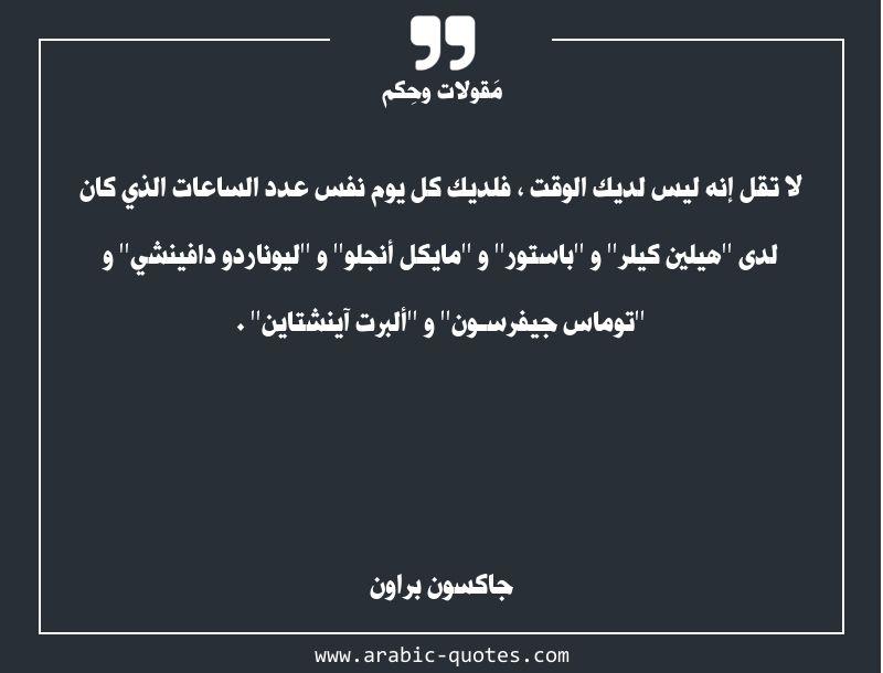 مقولة اليوم تنظيم وقت Quotes Arabic Quotes Qoutes