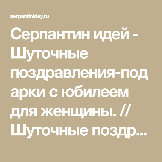 Серпантин идей - Шуточные поздравления-подарки с юбилеем для женщины. // Шуточные поздравления с прикольными подарками для женщины