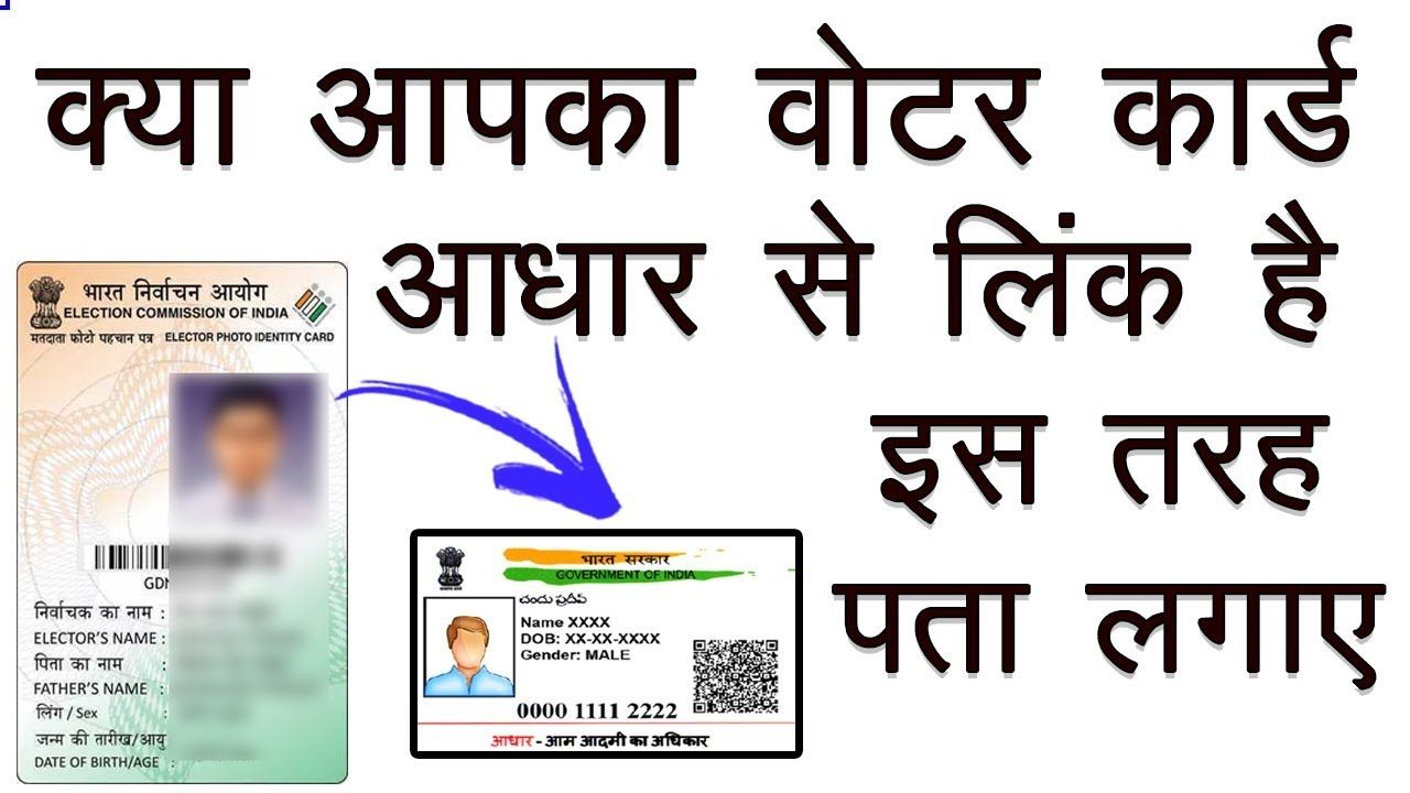 adhar card link voter card