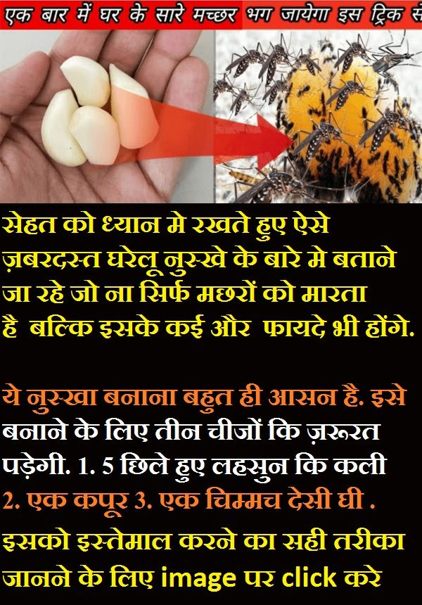 Pin by gyandarshan24 on best health tips IN HINDI