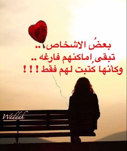 مسا الشوق والحنين Arabic Love Quotes Pictures Home Decor Decals