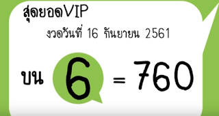 Thai Lottery 3up Free Cut Tips For 16-11-2018   Confirm Formula