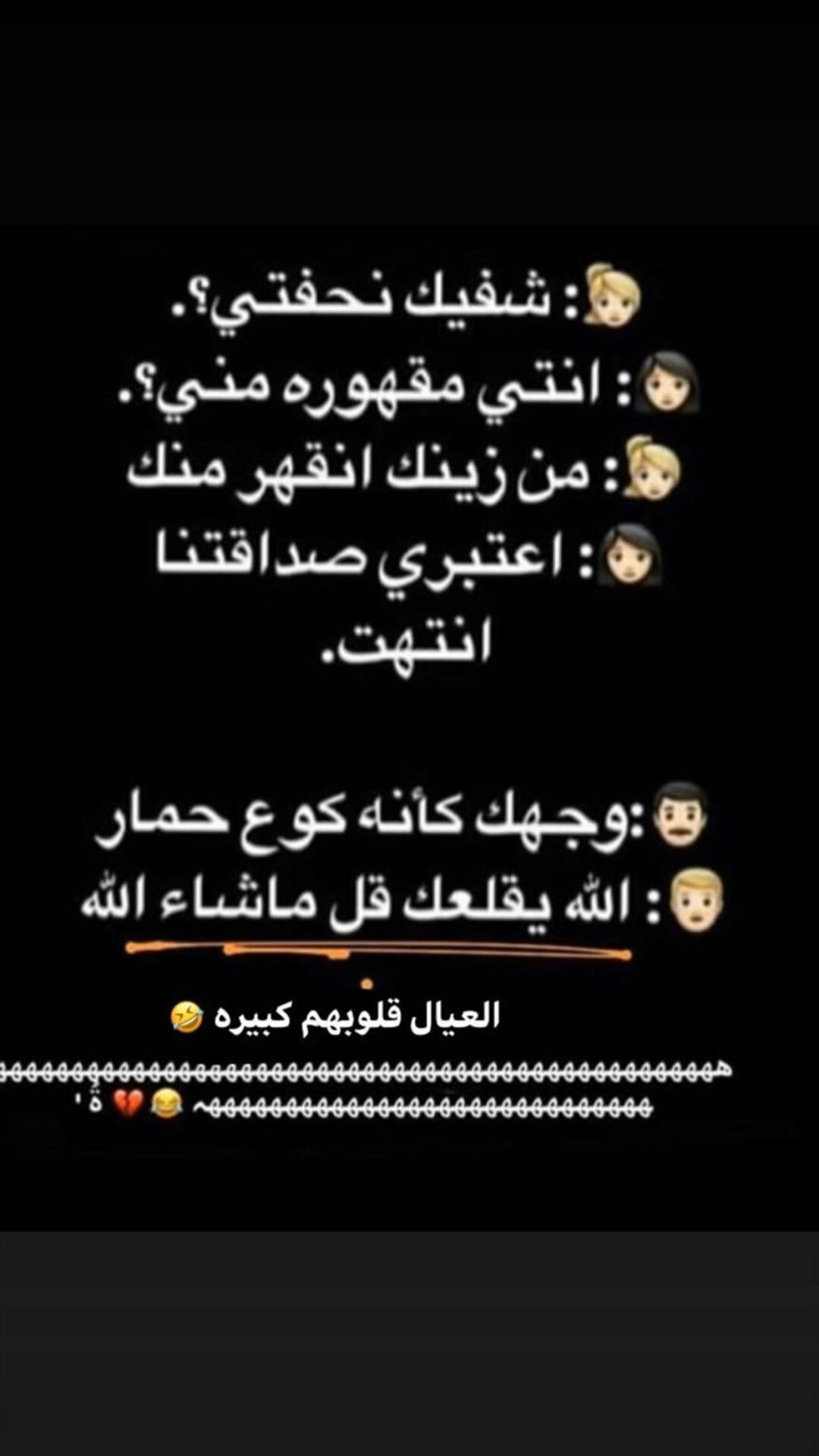 Pin By Waad On مضحك او صحيح Fun Quotes Funny Funny Study Quotes Funny Phrases