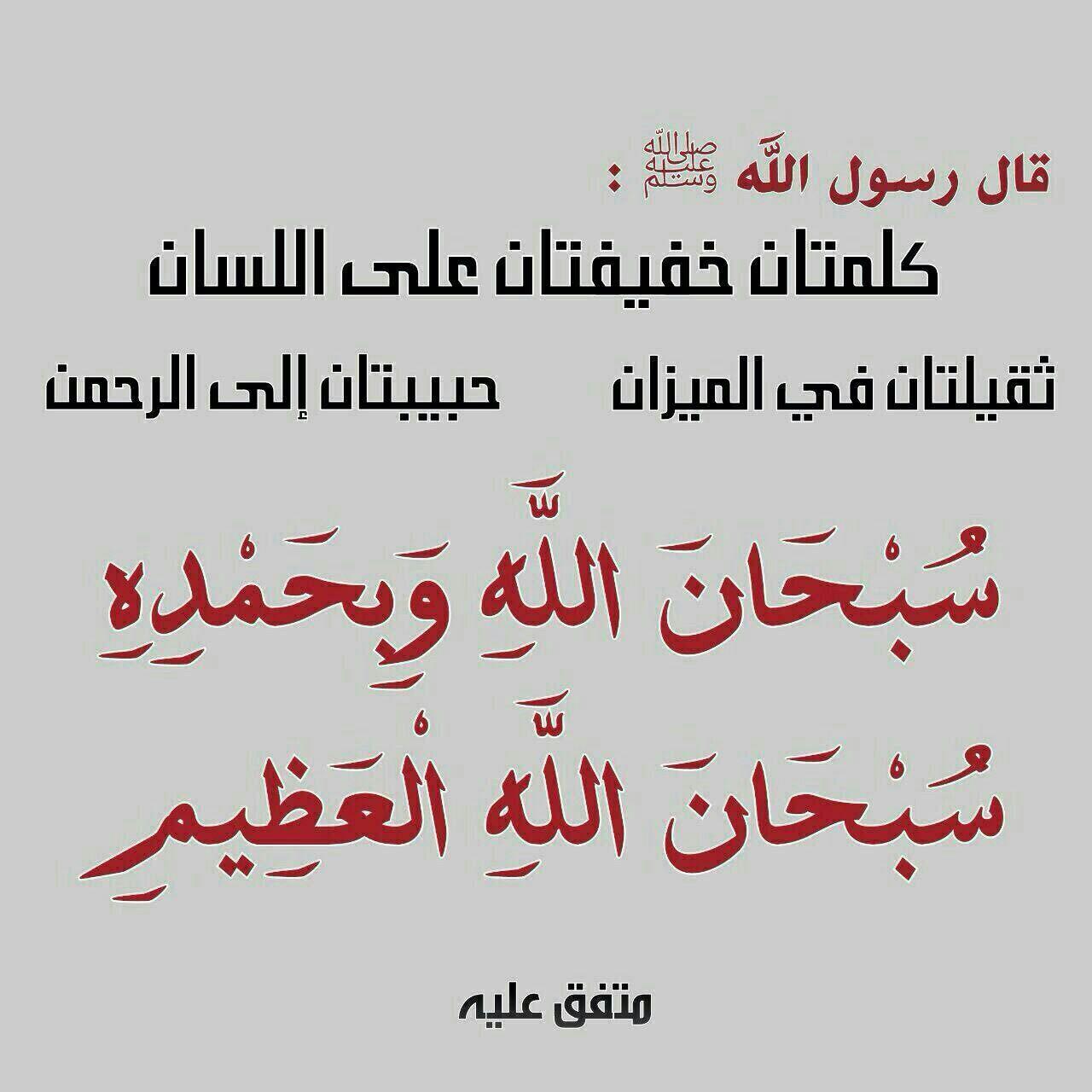 كلمتان خفيفتان على اللسان حبيبتان الى الرحمن Arabic Calligraphy Calligraphy Eid Boxes