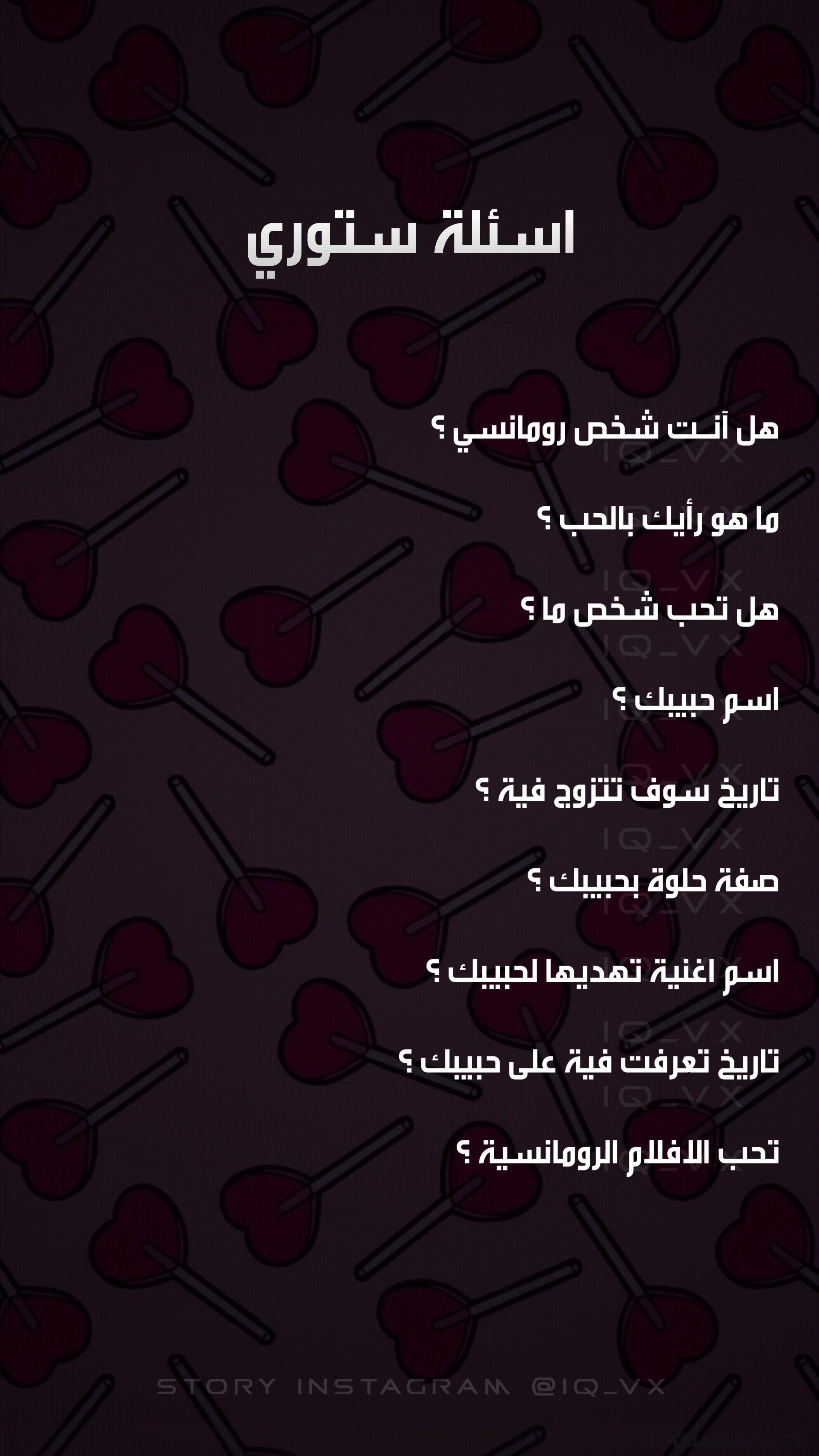 اسئلة ستوري Iphone Wallpaper Quotes Love Photo Quotes Beautiful Arabic Words