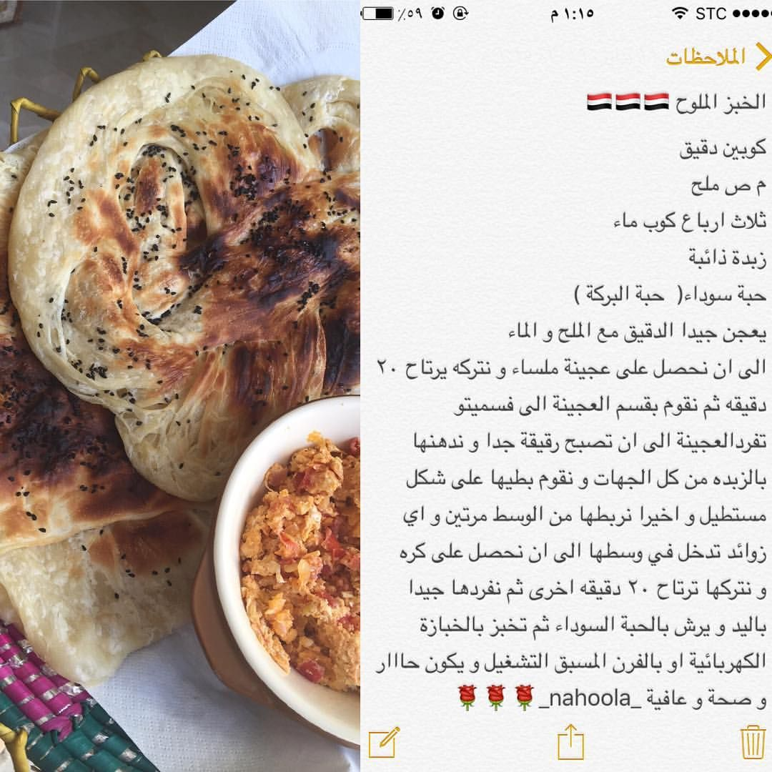 خبز الملوح Recipes Food Beef