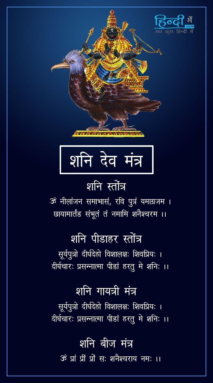 Shani dev mantra in hindi hindimein com