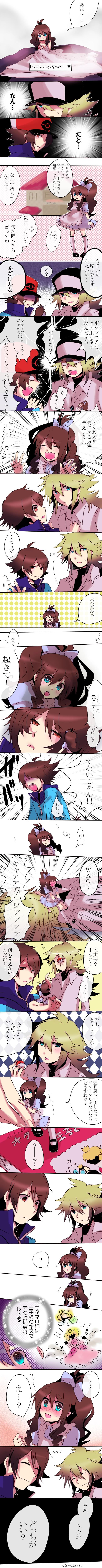 Pokemon Black/White | Pokemon BW | Hilbert | Hilda | N | Hilbert vs N x Hilda | Comic | Just for funny xD
