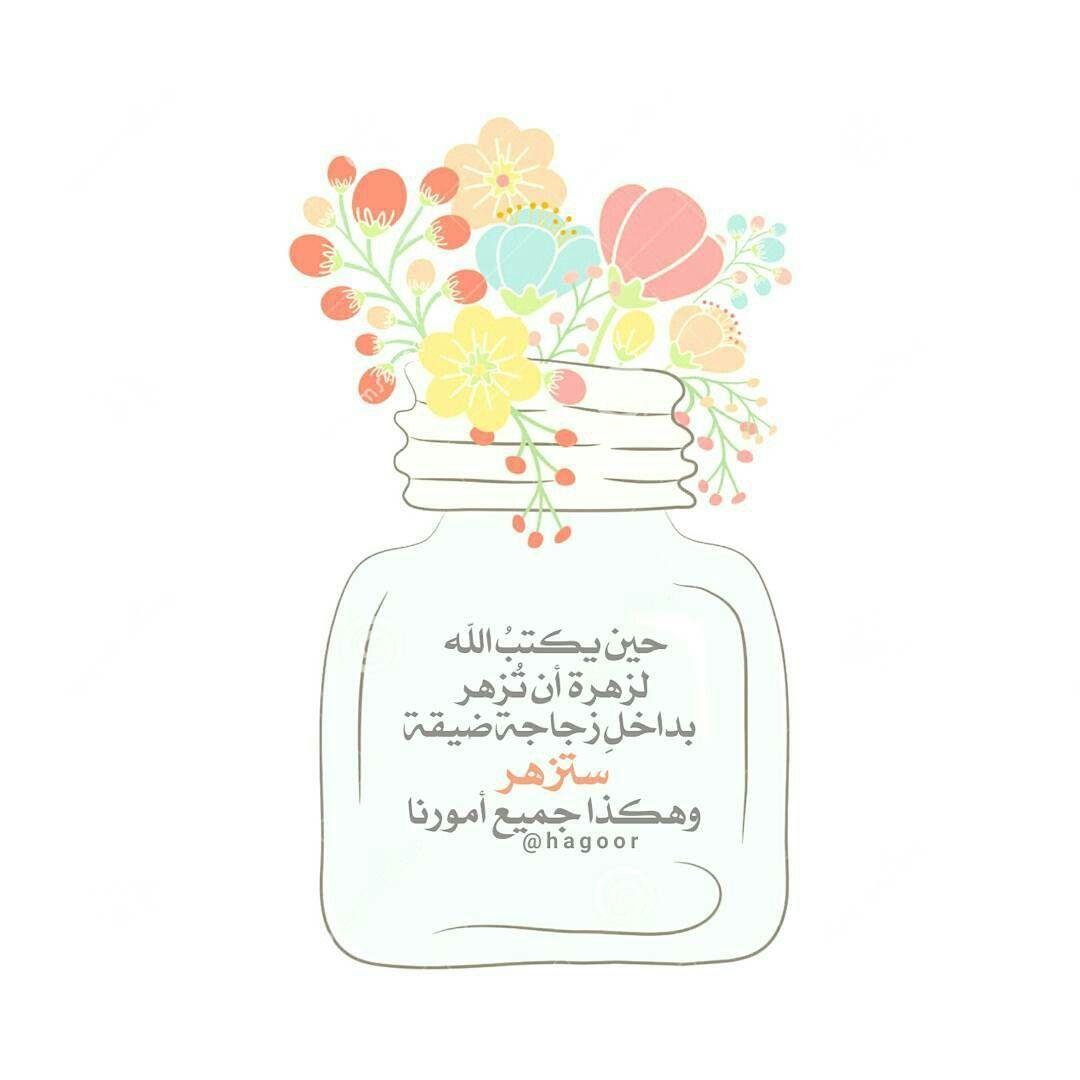 Pin By الحياة حلوة On Islam C Quotes In Arabic Arabic Quotes Arabic Quotes With Translation Quran Quotes