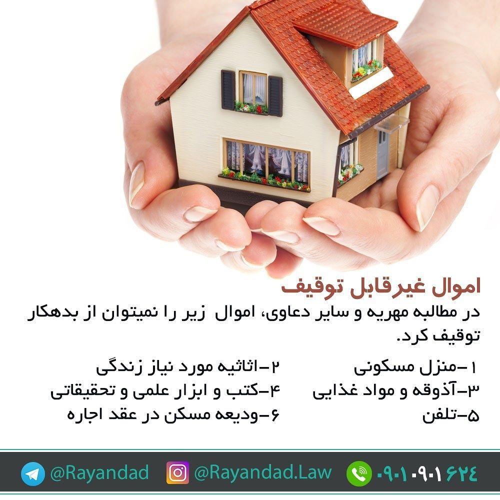 اموال غیرقابل توقیف در مطالبه مهریه و سایر دعاوی اموال زیر را نمیتوان از بدهکار توقیف کرد 1 منزل مسکونی 2 اثاثیه مورد نیاز Instagram Posts Decor Home Decor