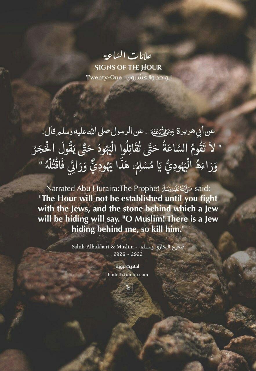علامات الساعة الحديث الواحد والعشرون Signs Of The Hour Twenty One Hadith عن أبي هريرة رضي الله عنه ع Islamic Quotes Quran Quran Quotes Verses Quran Quotes