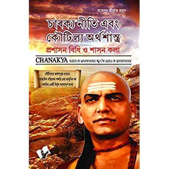 Chanakya Niti Yavm Kautilya Atrhasatra: The Principles He