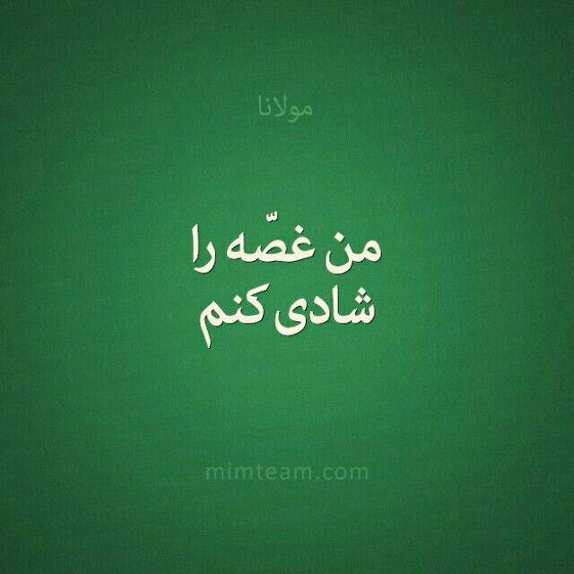 I 39 m happy the sad adabi persian quotes poems for Hafiz gedichten