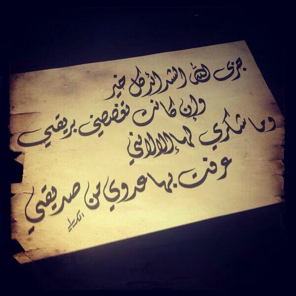 جزى الله الشدائد كل خير Cool Words Hexagon Tattoo Arabic Quotes