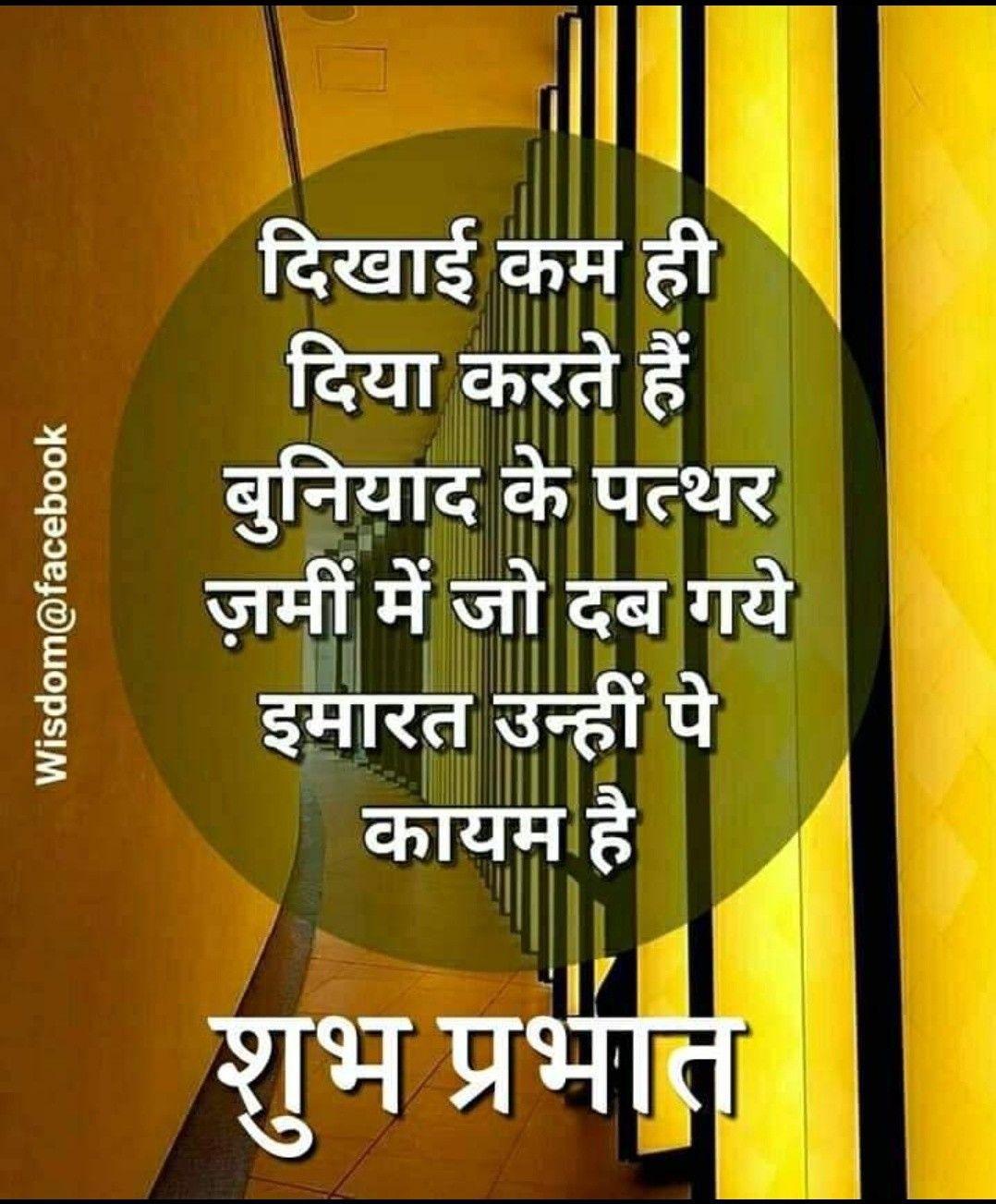 Pin by mrinalini ghosh on Morning prayer quotes   Gd morning