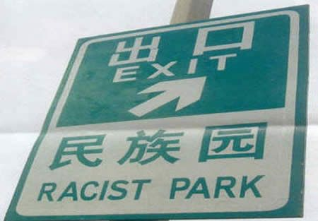 Lonely Planet said it was a must-see.   22 Chinese Signs That Got Seriously Lost In Translation