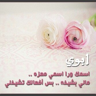 ابوي Place Card Holders Arabic Quotes Words