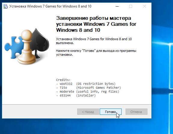 Windows 10: запускаем стандартные игры из windows 7.