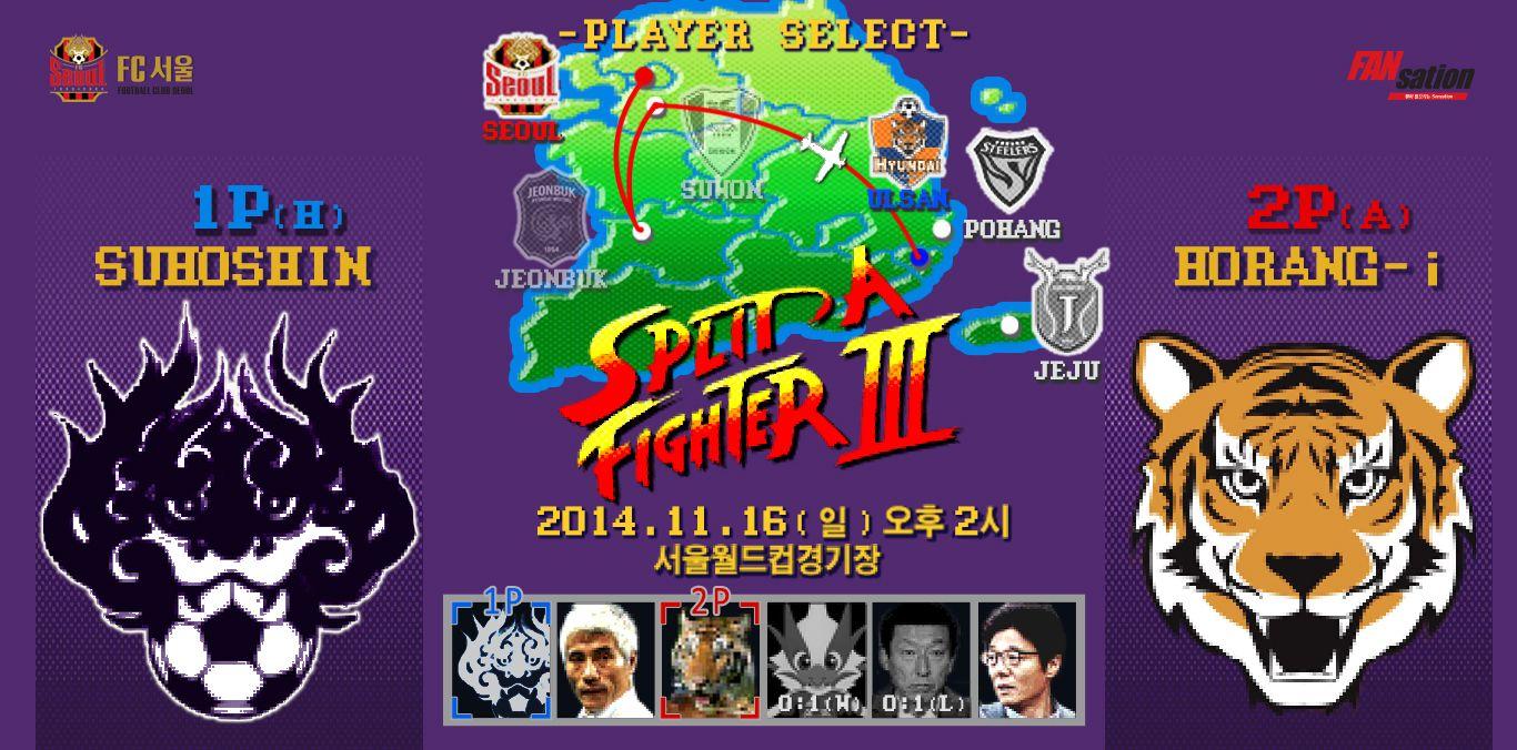 'SPLIT A FIGHTER III' FC서울 vs 울산 2014 K리그 클래식 #fcseoul #football #soccer #sports #poster #design